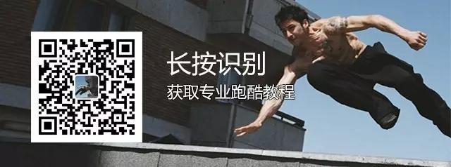 【跑酷教学】屁墩下高-跑酷街