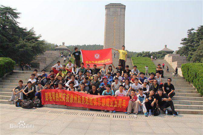 徐州跃界跑酷团队资料-跑酷街