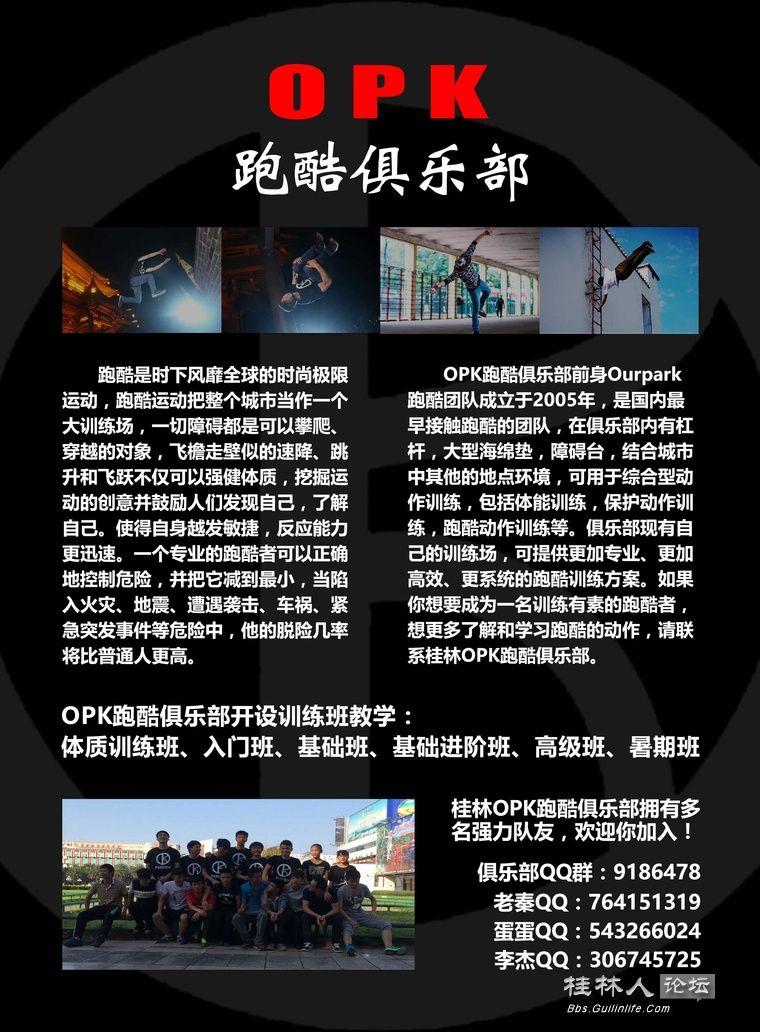桂林OPK跑酷俱乐部简介-跑酷街