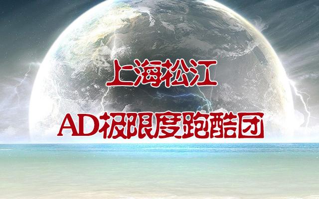 上海松江AD极限度跑酷团-跑酷街