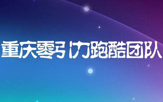 重庆零引力跑酷团队-跑酷街
