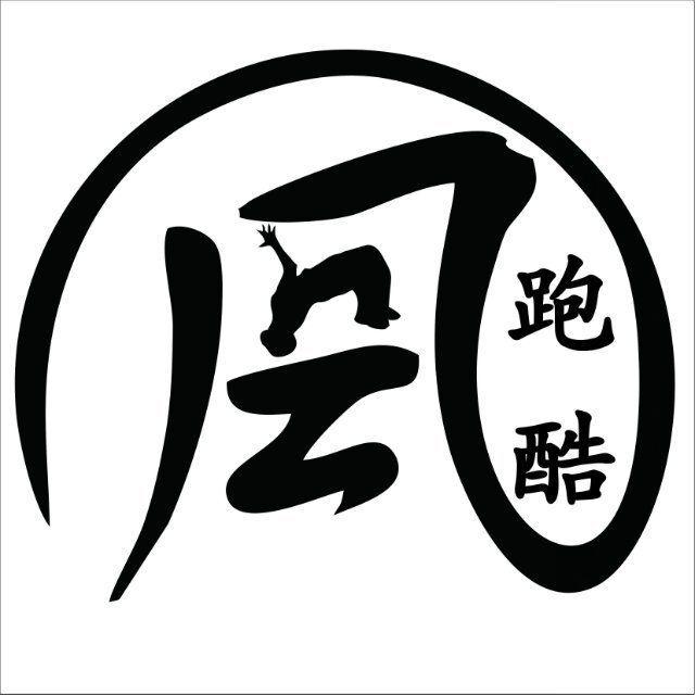 山西晋城风云跑酷团队-跑酷街