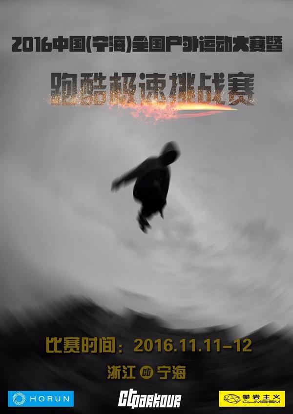 2016中国(宁海)户外运动大赛 暨跑酷极速挑战赛-跑酷街