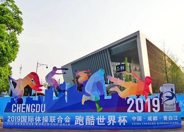 2019跑酷世界杯火爆开幕,国际体操联合会首次在中国举办-跑酷街